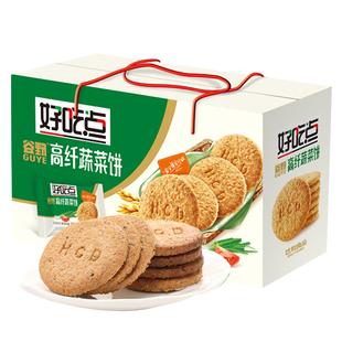 好吃点高纤蔬菜饼干800g*2箱 ¥35