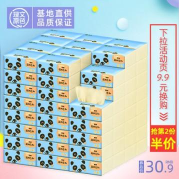 理文 原生竹浆本色纸抽纸 3层100抽*30包 3.8折 ¥24.9