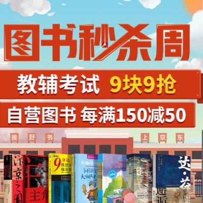促销活动:京东热8图书秒杀周 教辅考试9块9抢