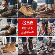 清仓特价 马登 男休闲鞋皮鞋合集 31款可选 19.9元包邮