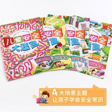 4册 儿童安全大迷宫宝宝专注力训练书  券后8.8元