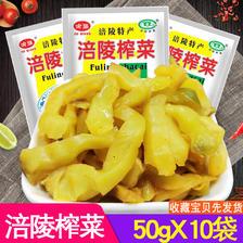 渝强 涪陵榨菜 50g*10袋 6.9元包邮(需用券)