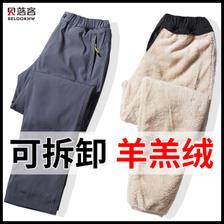 羊羔绒 可拆卸 男女冲锋裤 券后¥98