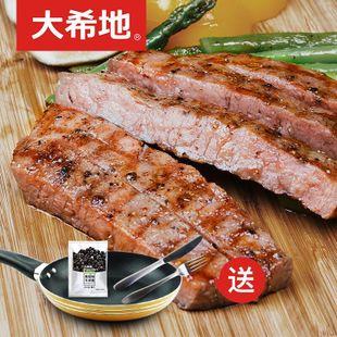 送锅 大希地进口新鲜牛肉黑椒牛排10片 券后¥79