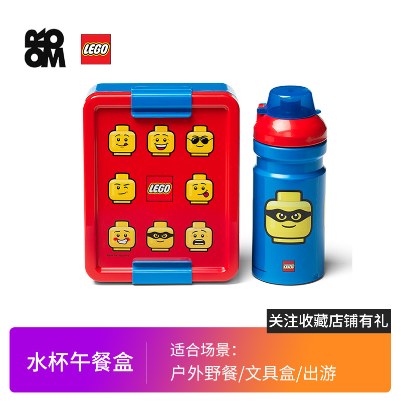 ROOM乐高塑料水杯LEGO儿童饮水瓶 随手杯子防摔小学生可爱卡通盒 49元