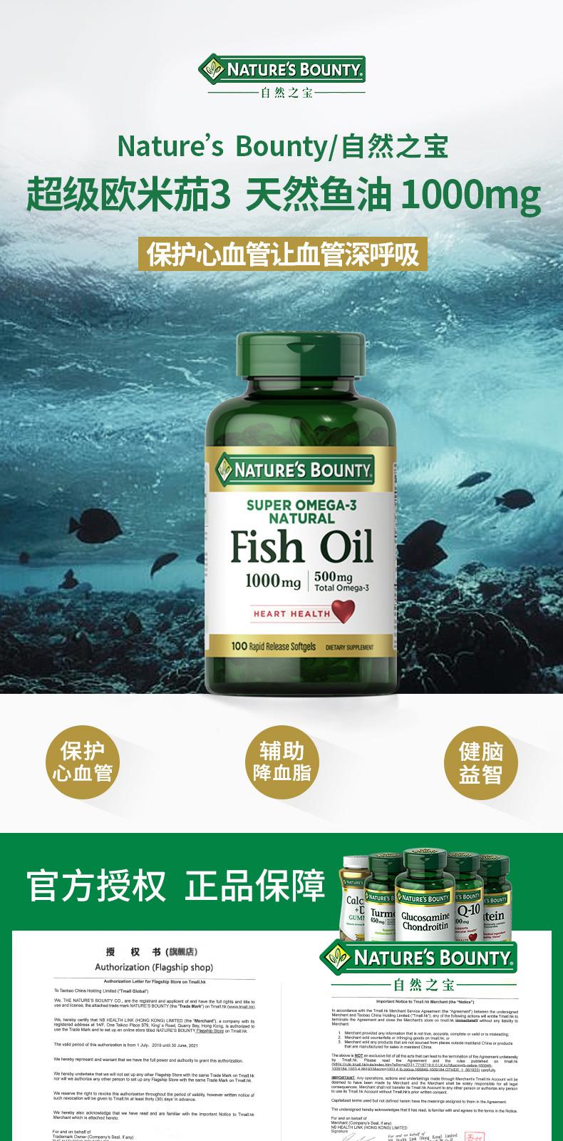 美国 自然之宝 深海鱼油软胶囊 100粒x2瓶 59元包邮