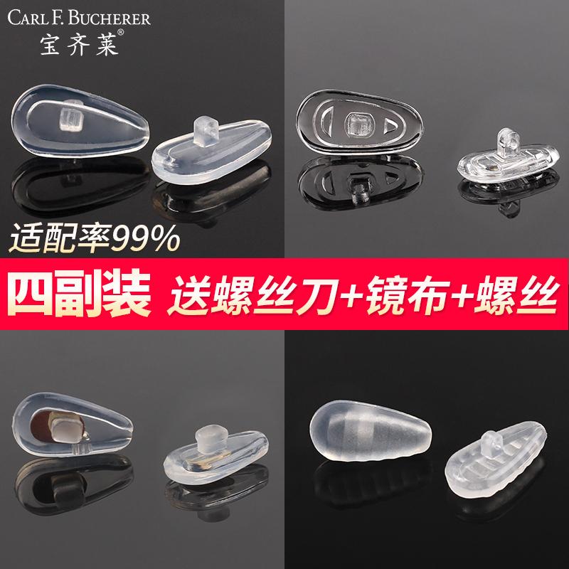 ¥1.9 镜洁眼镜硅胶气囊鼻托+螺丝刀+螺丝+镜布
