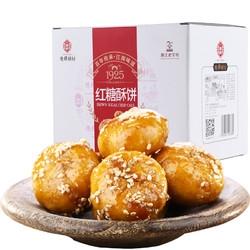 德辉 金华酥饼 红糖酥饼 400g 19.9元包邮