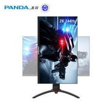 PANDA 熊猫 PG27QA5 27英寸 TN显示器 (2K、144Hz、1ms、FreeSync、99%sRGB) 1399元
