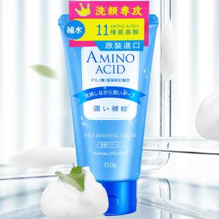 花印旗舰店 氨基酸洗面奶150g 券后¥30.9