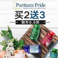 买2送3 + 额外8.5折 鱼油仅$3.9 Puritan's Pride 精选保健品促销 收鱼油、孕前维生