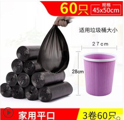 ¥2.9 明信 垃圾袋 黑色平口3卷共60只45*50cm