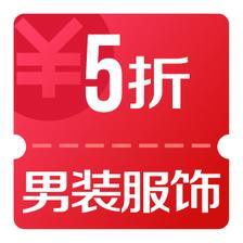 京东优惠券 整点抢男装服饰5折神券 每天0/10/14/20点 周五截止