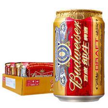Budweiser 百威纯生啤酒330ml*24听 129元