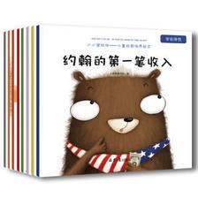 《儿童财商培养系列绘本》(套装全8册) 20.25元