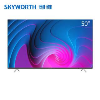 创维(Skyworth) 50H9S 50英寸 液晶电视+凑单品  券后2700元