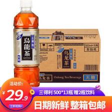 三得利(Suntory)乌龙茶无糖乌龙茶 无糖500nl*13瓶+赠送2瓶 29.9元