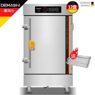 德玛仕(DEMASHI)蒸饭柜商用 学校企业酒店食堂蒸包蒸饭机 2298元