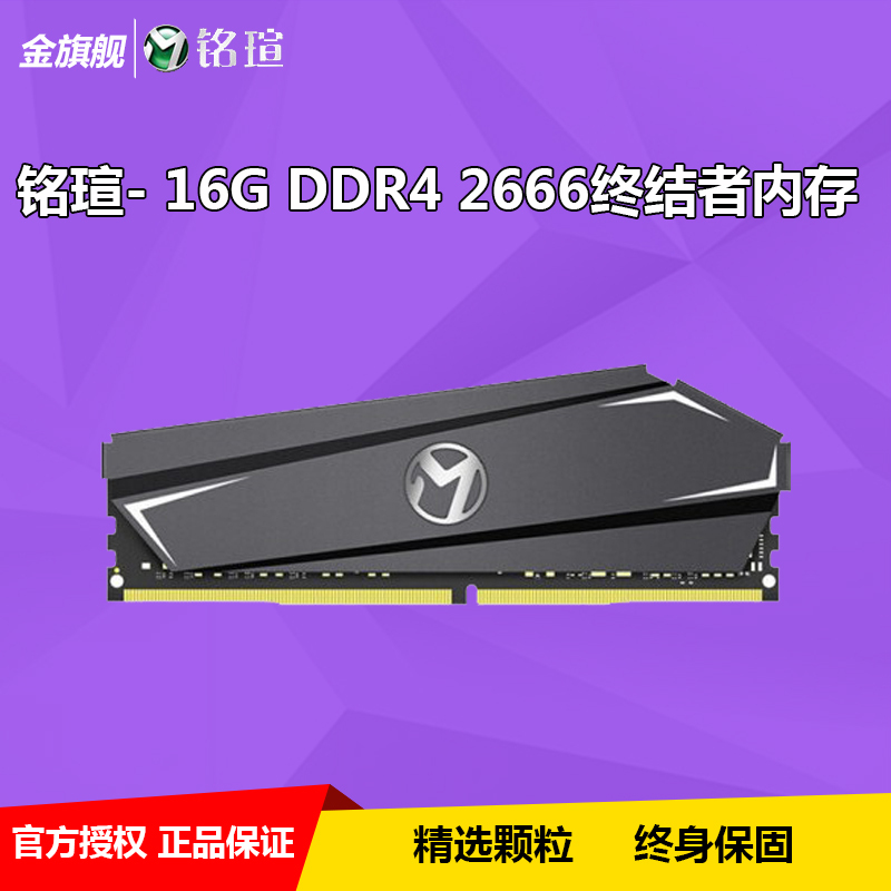 ¥299 MAXSUN/铭瑄 16G DDR4 2400 2666终结者 内存条