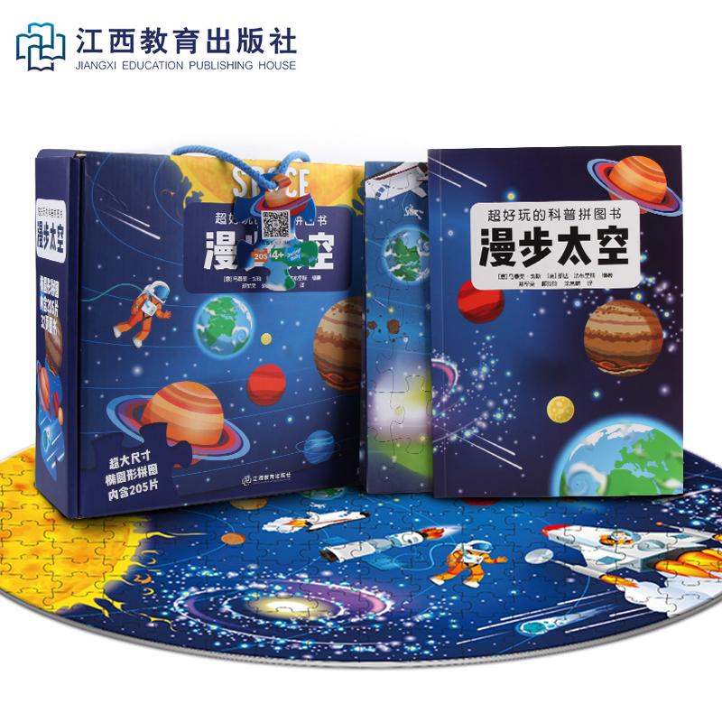 《超好玩的科普拼图书:漫步太空》(礼盒装)券后59元包邮