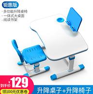可升降 预防驼背 培养习惯:童博士 儿童学习桌+学习椅 券后119元包邮(上次149元)