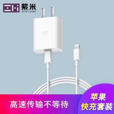 ZMI 紫米 PD3.0 快速充电套装(含充电器和C to L数据线) 68.9元