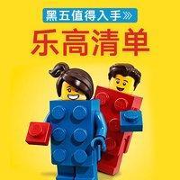 立体书又降 LEGO 乐高 十一月及黑五必抢清单,史低价天天秒杀