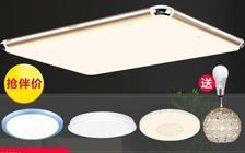 13日0点、低过618: OPPLE 欧普照明 吸顶灯(遥控调光调色客+卧室x3+餐吊) 599