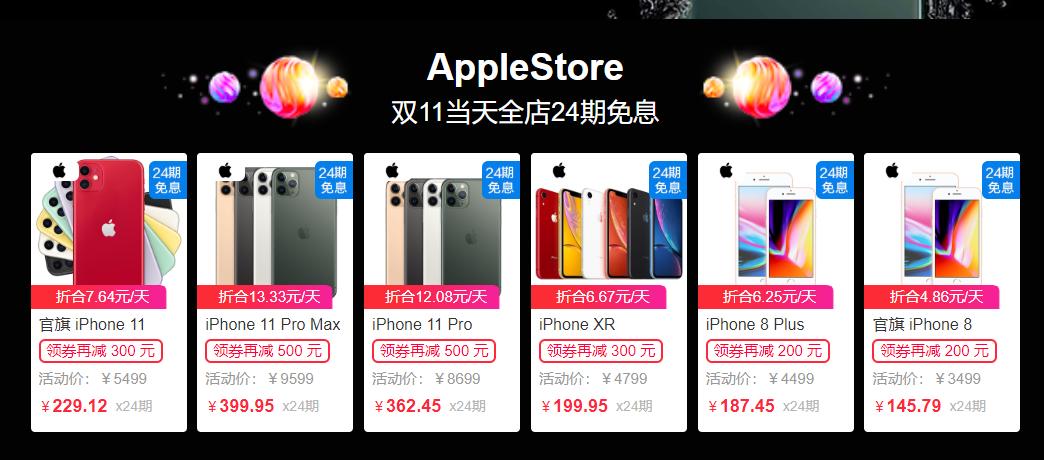 天�Apple官方旗�店 �p11大促 全��24期免息 iPhone 11降300元 放1111元面�~大�~券 �I手�h-�I手聚集的地方