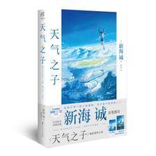 新品发售: 《天气之子》新海诚2019年作品 31.1元
