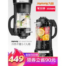 九阳 19新款 多功能全自动破壁机 料理机 带熬煮 399元包邮