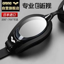 阿瑞娜(arena) 700X-SMK 近视泳镜 黑色 200度 118元