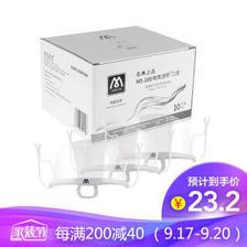 京东PLUS会员:名典上品 MS-100 微笑透明口罩 食品级口罩 10只/盒 *8件 160元(