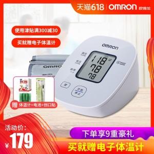 市场占有率第一 日本 欧姆龙 U10L 上臂式电子血压计 全程一键操作 169元618返场价 正价339元