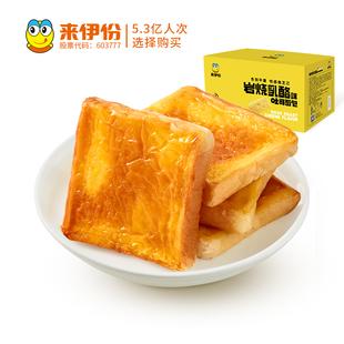 来伊份旗舰店 岩烧乳酪吐司 券后¥24.9