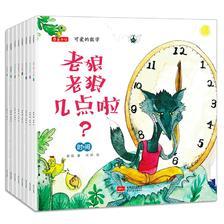 《老狼老狼几点了》儿童绘本 全8册 19.8元包邮