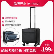 ¥189 米菲迪拉杆箱16寸行李箱万向轮18寸小型登机箱轻便男女空姐旅行箱