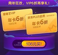 神价格!知乎盐选VIP+京东Plus+爱奇艺黄金VIP年卡 98元/年