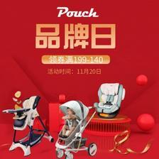 苏宁易购 pouch 品牌日 童车座椅好价 领劵满199减140、满899-240元~
