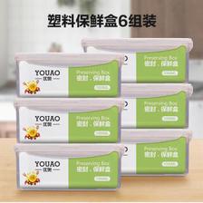 优奥 长方形塑料保鲜盒餐盒大号套装 1000ml*6 大容量水果便当盒餐盒 冰箱冷