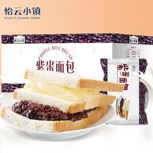 ¥12.8 怡云小镇紫米面包550g*2