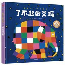 《花格子大象立体书:了不起的艾玛》 82.7元包邮