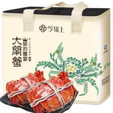 今锦上 现货六月黄大闸蟹礼盒 全母蟹 2~2.3两 10只  券后140.1元