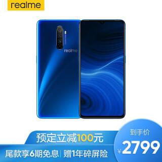 新品发售 realme X2 Pro 2799元