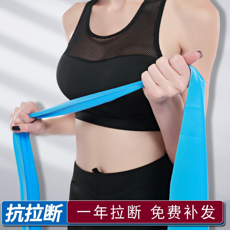 ¥9.8 瑜伽弹力带健身运动阻力带