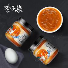 李子柒 海鸭咸蛋黄酱 80g*2瓶 29.9元包邮