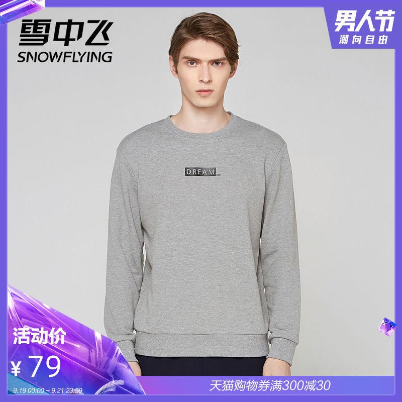 ¥79 雪中飞 男式修身套头时尚上衣