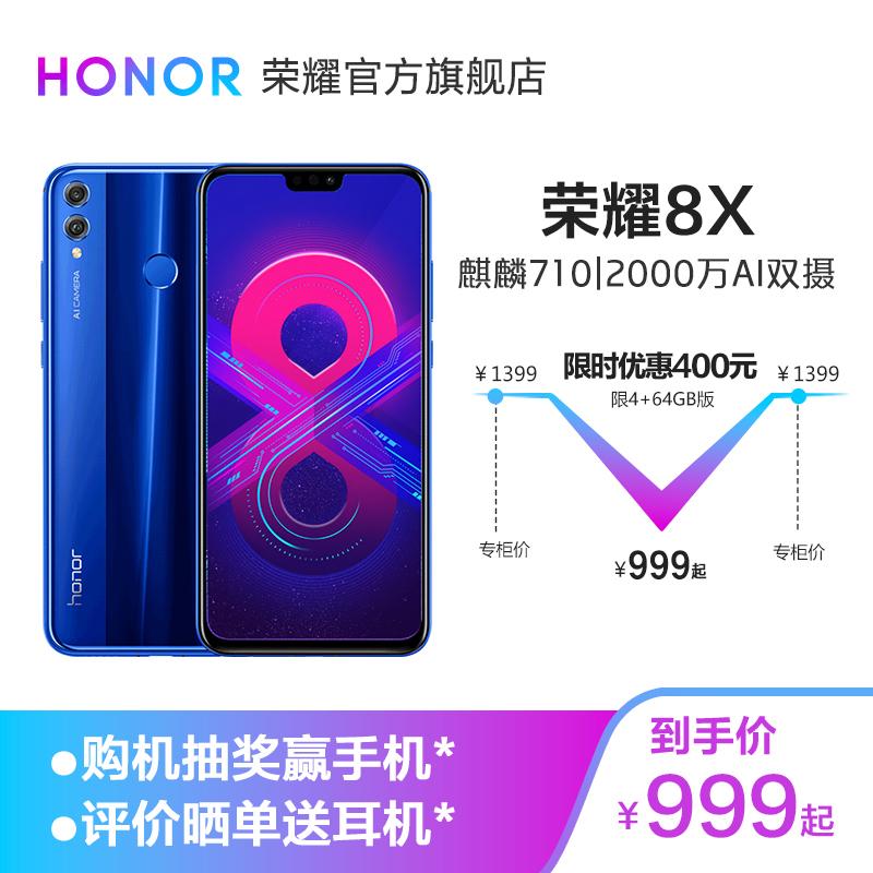 HONOR 荣耀 荣耀8X 智能手机 4GB 64GB 949元