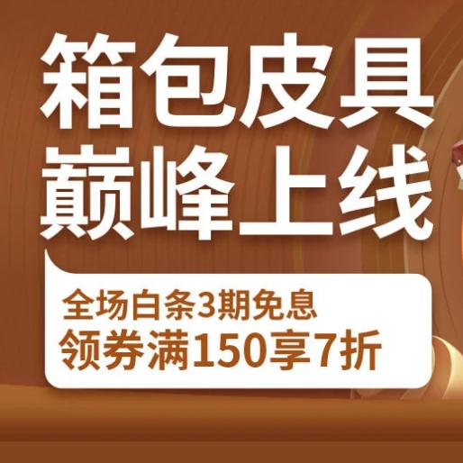 促销活动:京东11.11全球好物节箱包皮具巅峰上线 全场白条3期免息