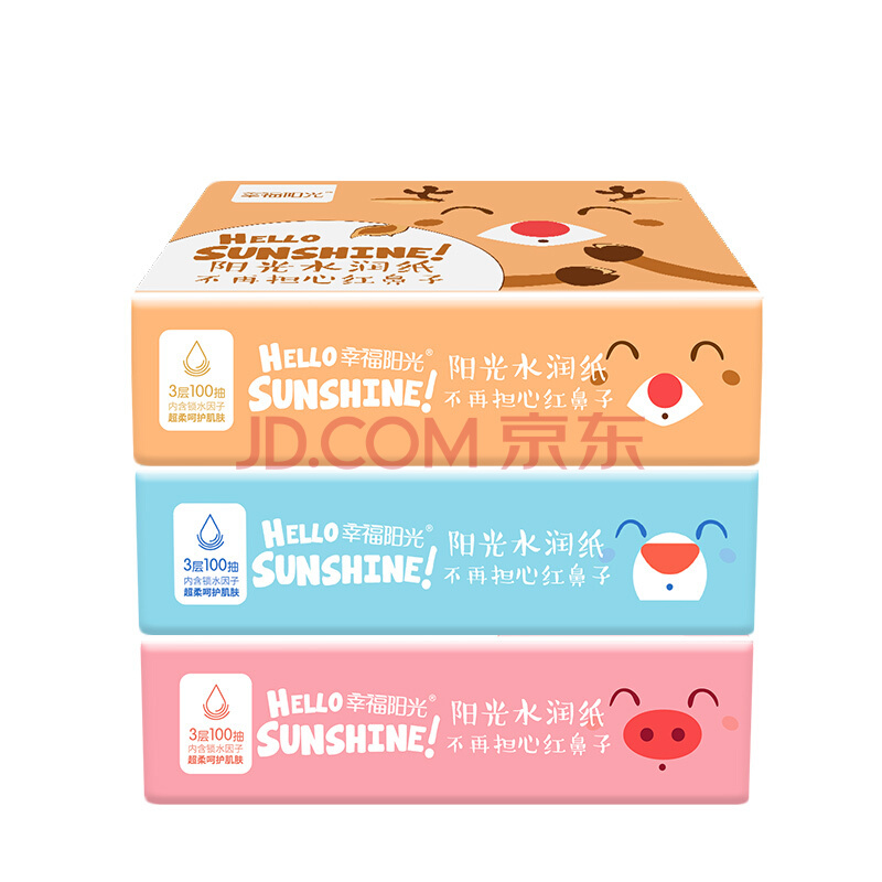 ¥1 凑单品:幸福阳光 乳霜保湿抽纸 婴幼儿水润纸3层*100抽*1包 母婴可用
